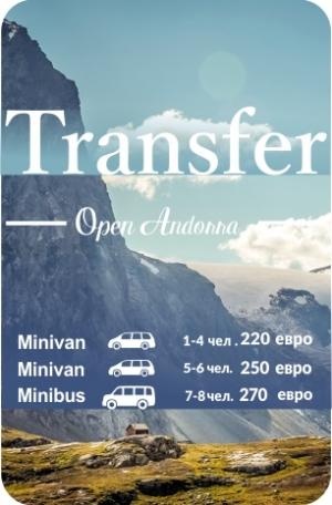 Трансфер - такси из Барселоны в Андорру
