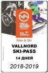 Ски пасс 14 дней Вальнорд