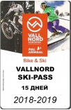 Ски пасс 15 дней Вальнорд