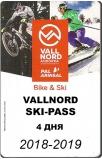 Ски пасс 4 дня Вальнорд