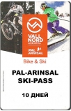 Ски пасс на 10 дней
