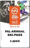 Ски пасс 8 дней